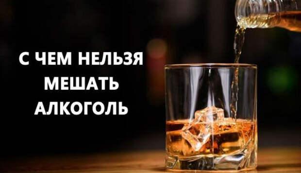 С чем нельзя мешать алкоголь...