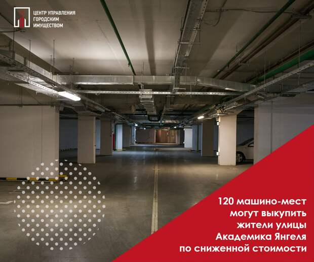 В Москве на улице Академика Янгеля по льготной цене продают 120 машино-мест