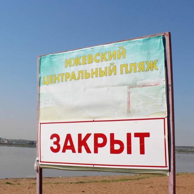 Качество воды и песка на ижевском пляже проверят до 1 июня