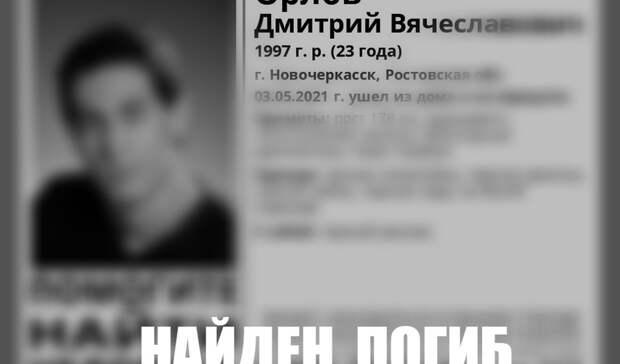 Мертвым нашли пропавшего вНовочеркасске студента