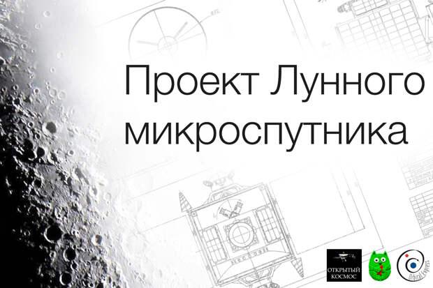 Проектирование Лунного микроспутника завершено!