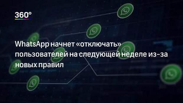 WhatsApp начнет «отключать» пользователей на следующей неделе из-за новых правил