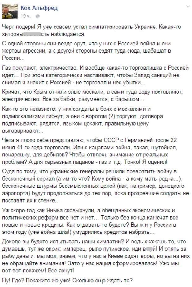 Альфред Кох: украинцы не в своем уме