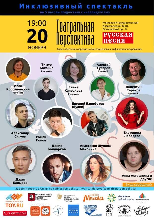 Роман Попов и Евгений Банифатов примут участие в инклюзивной постановке