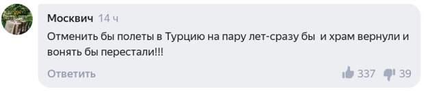 Пользователи Рунета предложить заканчивать «псевдодружбу» с Турцией