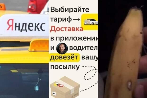 Таксиста из«Яндекс-доставки» попросили отвезти банан, который оказался с«сюрпризом»