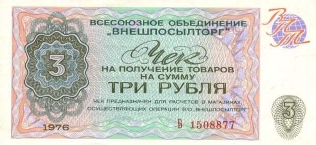 Это своеобразная «параллельная валюта», существовавшая в СССР в 1964—1988 годах. авто, волга, газ, газ-24, кино, ретро авто, служебный роман, советское кино