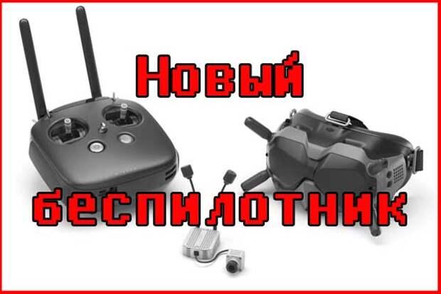 Продемонстрирован новый беспилотник с применением технологии VR