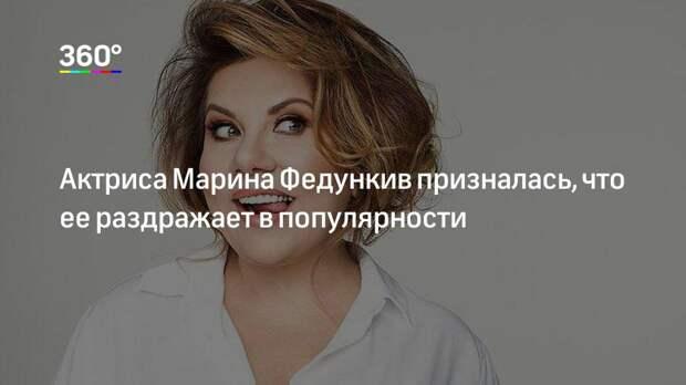 Актриса Марина Федункив призналась, что ее раздражает в популярности