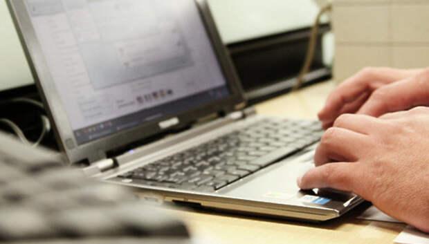 Все госзакупки в Подмосковье перевели в онлайн‑режим