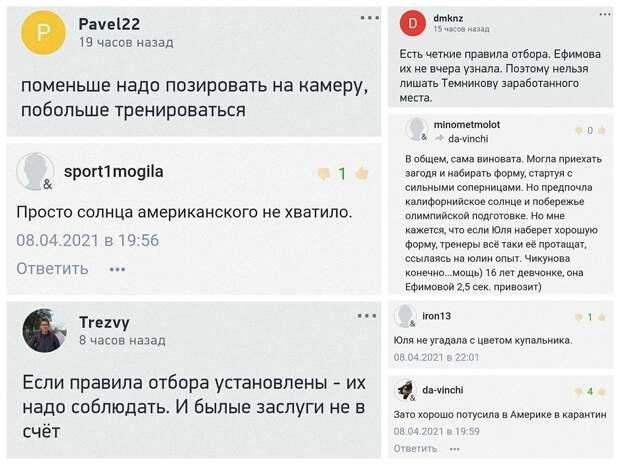 Русский секс-символ не выступит на Олимпиаде: ее жестко троллят в соцсетях
