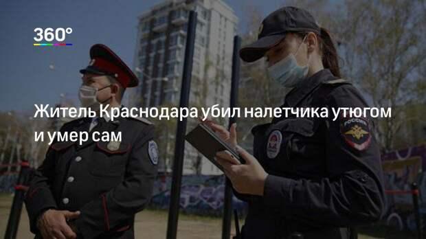 Житель Краснодара убил налетчика утюгом и умер сам