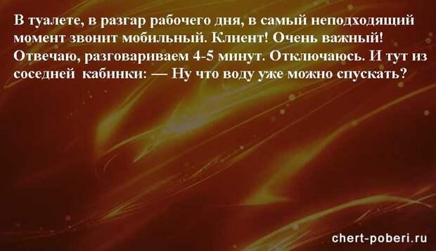 Самые смешные анекдоты ежедневная подборка chert-poberi-anekdoty-chert-poberi-anekdoty-18080412112020-17 картинка chert-poberi-anekdoty-18080412112020-17