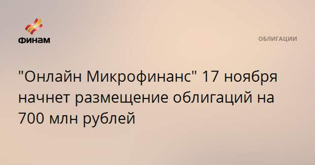 """""""Онлайн Микрофинанс"""" 17 ноября начнет размещение облигаций на 700 млн рублей"""