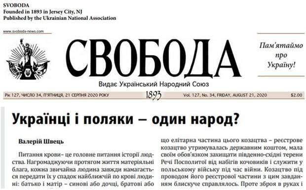 По чьей указке украинские националисты заговорили о возрождении Речи Посполитой