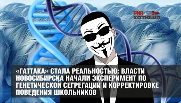 «Гаттака» стала реальностью: власти Новосибирска начали эксперимент по генетической сегрегации и корректировке поведения школьников