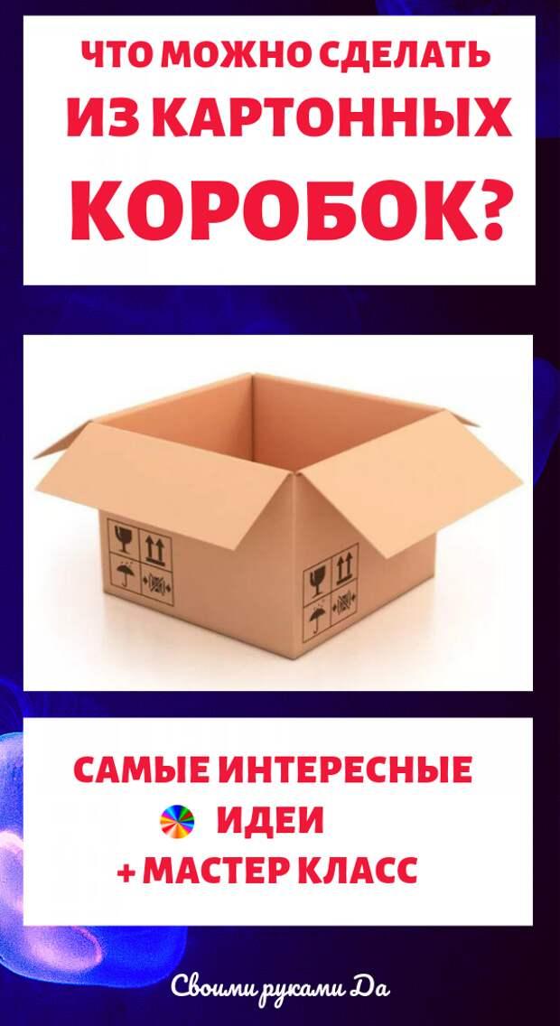 Что можно сделать из картонных коробок? Самые интересные идеи и мастер класс своими руками