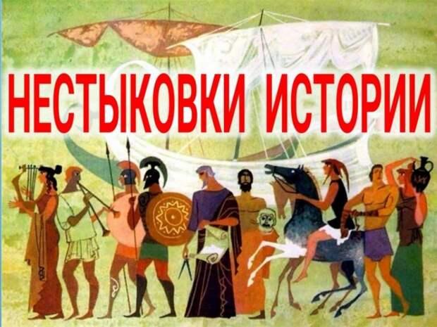 Древние артефакты сарматов славян. Нестыковки истории