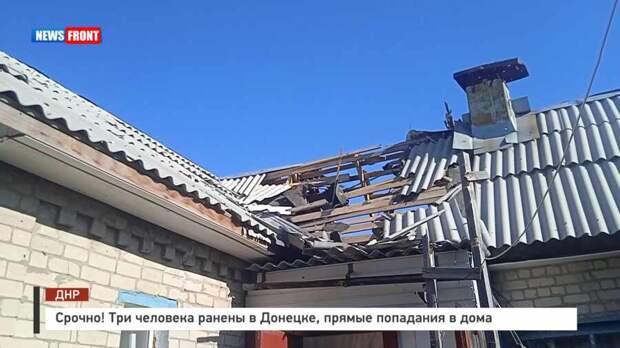 Срочно! Три человека ранены в Донецке, прямые попадания в дома