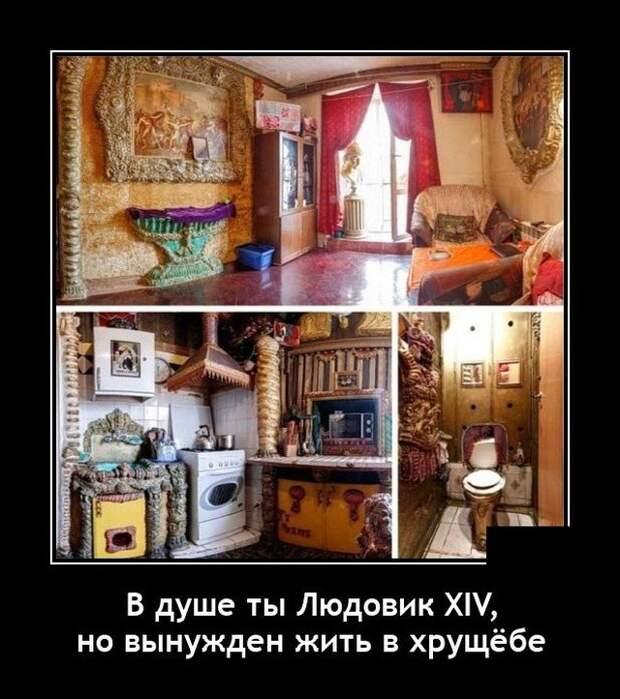 Демотиватор про квартиру