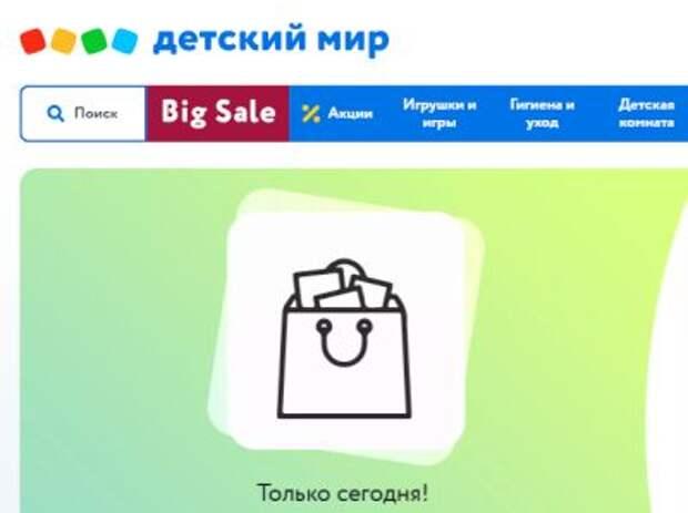"""""""Детский мир"""" ускоряет онлайн-продажи"""
