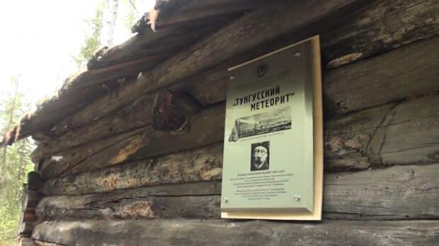 Памятная табличка в месте исследований. /Фото: i.pinimg.com