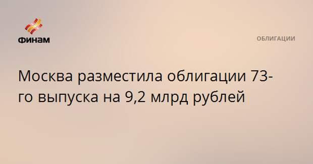 Москва разместила облигации 73-го выпуска на 9,2 млрд рублей