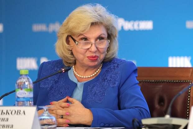 Москалькова расширит возможности общения с россиянами за счет видеосвязи