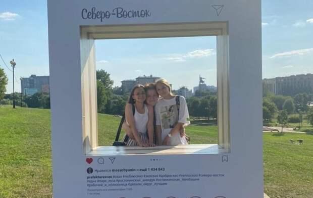 В Парке Акведук установили инста-рамку для фотографирования