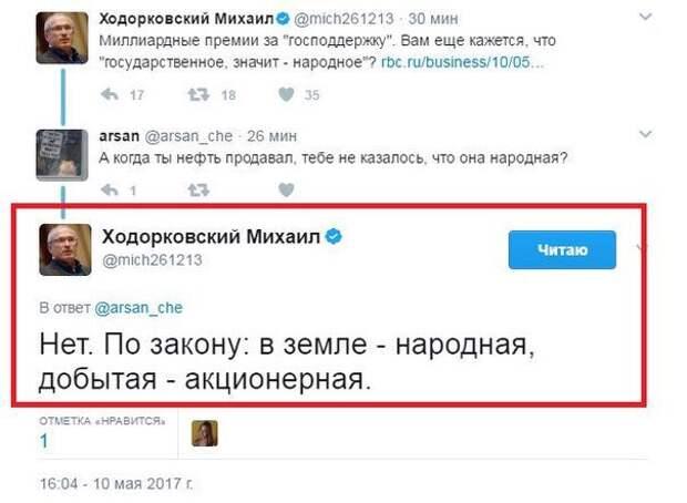 Логика Ходорковского: В земле - нефть народная, а добытая - уже моя