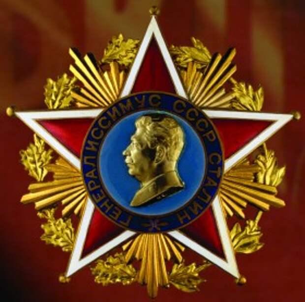 Как создавали орден Сталина