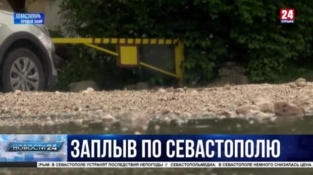 Заплывы по улицам Севастополя: как будут бороться с затоплением улиц после дождей?