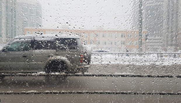 Водителям в Подмосковье рекомендовали быть внимательнее на дорогах из‑за мокрого снега