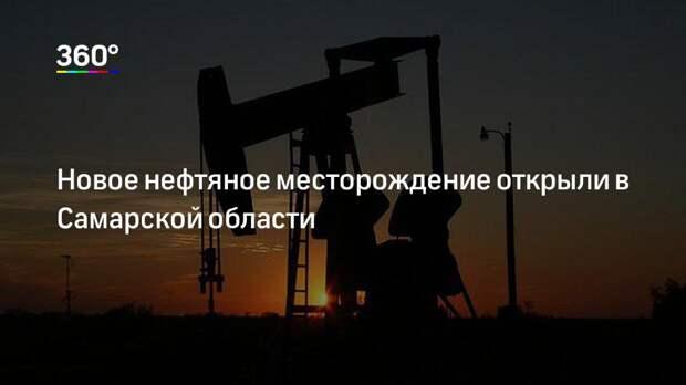 Новое нефтяное месторождение открыли в Самарской области