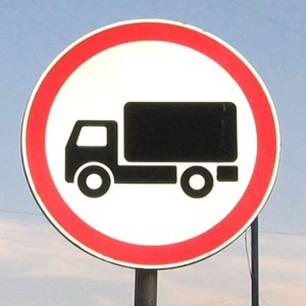 Тяжелым грузовикам разрешат ездить под запрещающий знак