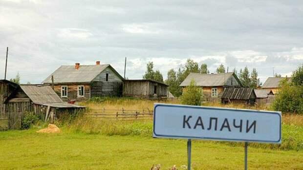 Сонная деревня Калачи