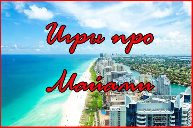 Игры про Майами