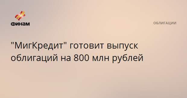 """""""МигКредит"""" готовит выпуск облигаций на 800 млн рублей"""