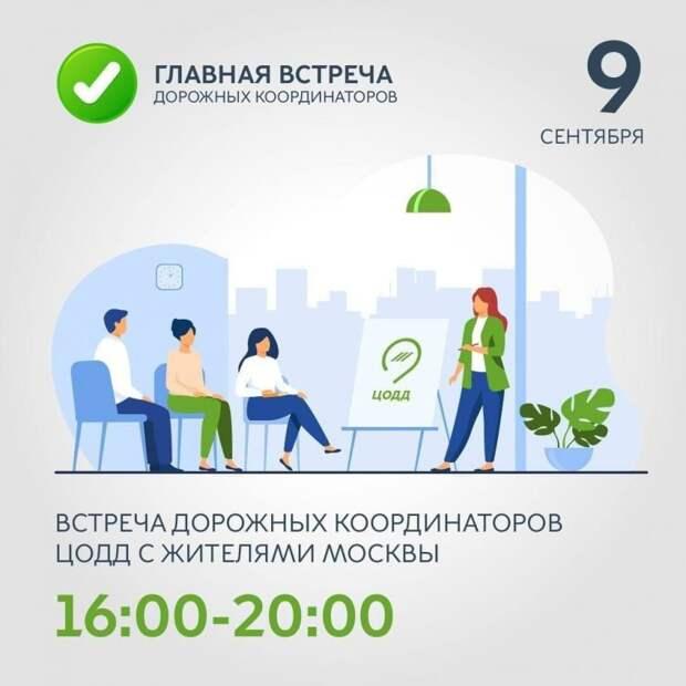 Встреча ЦОДД с жителями Головинского пройдет 9 сентября