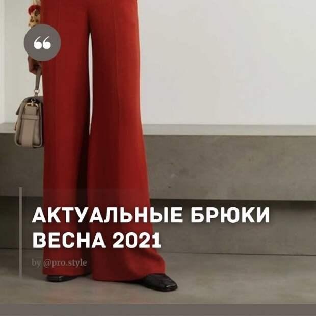 АКТУАЛЬНЫЕ БРЮКИ ВЕСНА 2021