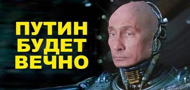 Даешь еще поправку: сделать Путина не только бессменным, но и бессмертным!