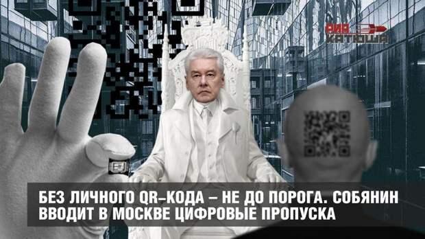 Без личного QR-кода – не до порога. Собянин вводит в Москве цифровые пропуска