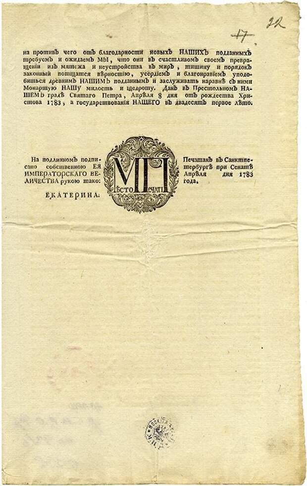 День вхождения Крыма в состав России