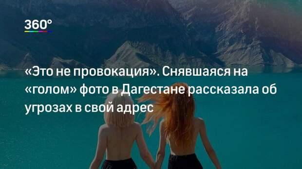 «Это не провокация». Снявшаяся на «голом» фото в Дагестане рассказала об угрозах в свой адрес