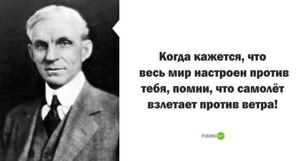 Генри Форд высказывания, звезды, знаменитости, известные люди, интересно, мудрость, подборка, цитаты