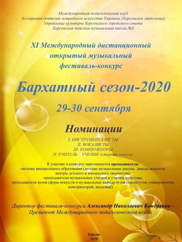 СБУ запретила проведение в Херсоне международного детского фестиваля русской музыки «Бархатный сезон - 2020»