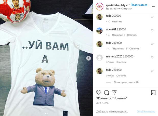 Ещенко схлопотал еще один штраф после «Медведя» - теперь в два раза больше. А на аукционе продали его поддельную футболку