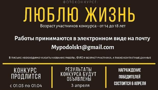 Молодежь Подольска до 1 апреля может отправить работы на конкурс «Люблю жизнь»