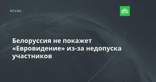 Белоруссия не покажет «Евровидение» из-за недопуска участников