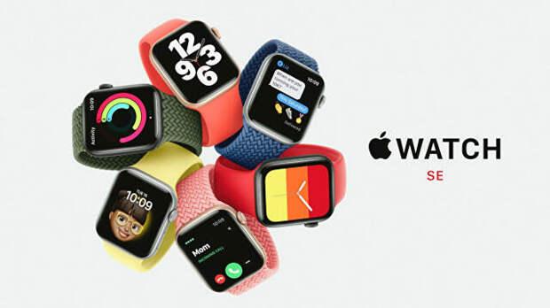 Apple Watch SE - РИА Новости, 1920, 15.09.2020